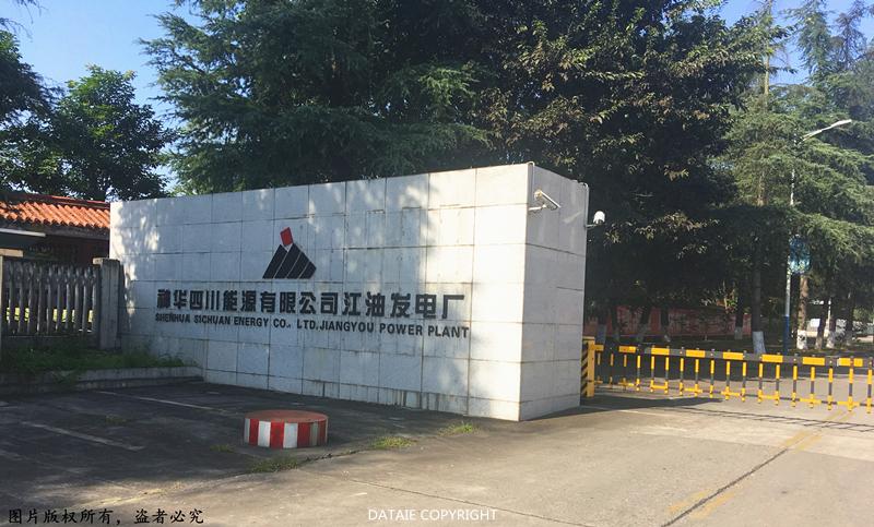 四川神华江油发电厂-1.jpg
